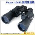 [24期0利率] Bushnell 博士能 Falcon 10x50 雙筒望遠鏡 普羅棱鏡 雙筒 望遠鏡 133450 公司貨