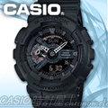 CASIO 時計屋 卡西歐 G-SHOCK GA-110MB-1A 黑 美國街頭風 雙顯男錶 保固 附發票