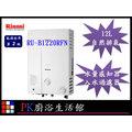 【PK廚浴生活館實體店面】高雄林內牌熱水器-RU-B1220RFN屋外一般型12L熱水器