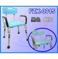 達成醫療 富士康 FZK-0015/ER-5004 有背扶手洗澡椅 沐浴椅