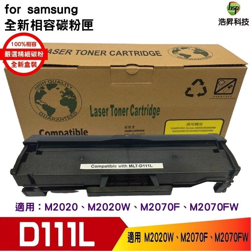 【浩昇科技】SAMSUNG MLT-D111L 黑 高量 相容碳粉匣 M2020 / M2020W / M2070F / M2070FW ETCS024