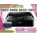 【浩昇科技】CANON MG7770【黑防+單向閥+癈墨】六色/無線/影印/掃描/雙面列印/光碟+連續供墨系統 P2C40