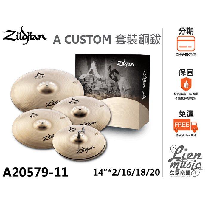 『立恩樂器』美國 Zildjian A CUSTOM 系列 5片裝套裝銅鈸 加贈18吋Crash 銅鈸