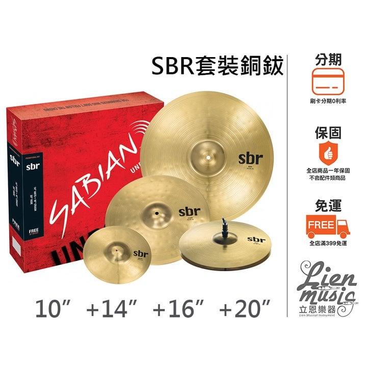 『立恩樂器』 Sabian sbr 銅鈸 套裝組 (4片裝) 入門推薦 套鈸
