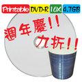 週年慶特賣!!限時限量~PRINTABLE DVD-R 16X / 4.7GB 空白燒錄片 100片