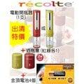 最後出清 麗克特 recolte 自動 紅酒 開瓶 器 酒瓶 電動 開瓶器 使用方便 白酒 葡萄酒 電池式 日本暢銷 EWO-1