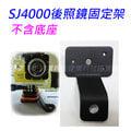 SJ4000 SJ7000 GOPRO 後視鏡照後鏡後照鏡連接支架固定座機車架固定架車架行車紀錄器行車記錄器