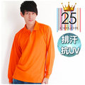 【A121】抗UV高機能排汗衫.3M中空紗排汗有領長袖Polo衫(亮橘色購買區)
