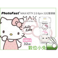 數位小兔 【PhotoFast KITTY 雙頭龍 32G 隨身碟】iphone I5 I6 6 6s PLUS