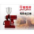 日本寶馬牌 電動磨豆機 半磅JA-SHW-388可搭咖啡豆.濾器.濾紙.手沖壺 優於富士/飛馬/kalita