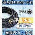 投影機訊號線推薦-USA優視雅投影機HDMI訊號線 1.5米★高優規「極線王系列」Pro系列(獨家送三樣贈品)可分期付款~含三年保固!原廠公司貨
