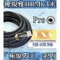 投影機訊號線推薦-USA優視雅投影機HDMI訊號線 3米★高優規「極線王系列」Pro系列(獨家送三樣贈品)可分期付款~含三年保固!原廠公司貨