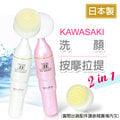 電動洗臉按摩器 美顏潔膚儀 拉提導入+淨膚洗顏 日本製 日本暢銷【日本川崎】【4P四保科技】