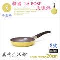 [真代生活館]韓國玫瑰鍋-20公分平底鍋-8號
