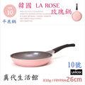 [真代生活館]韓國玫瑰鍋-26公分平底鍋10號
