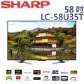 SHARP 夏普 LC-58U35T 58型 AQUOS 4K Ultra HD 智慧數位電視 ◆日本製◆安卓◆網路娛樂☆24期0利率↘☆