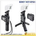 [3期0利率] SONY VCT-STG1 三腳架拍攝握把 台灣索尼公司貨 手持自拍棒 適用 AS200V AZ1