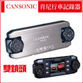 CANSONIC 雙鏡頭行車紀錄器 / 行車記錄器 FDV-707S (FDV-808S)