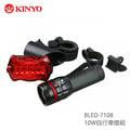 耐嘉 KINYO BLED-7108 10W LED自行車車燈組/車燈/腳踏車/車燈/手電筒/警示燈/單車燈/自行車燈/前車燈/後車燈