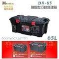 【九元生活百貨】聯府 DK-65 強固型行動整理箱/65L 潛水裝備 DK65