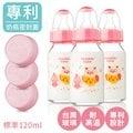 三支組★DOUBLE LOVE標準120ML玻璃奶瓶+母乳儲存瓶2用(八件套組,貝瑞克新安怡吸乳器可接)【A10031】