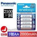 國際牌 Panasonic eneloop 3號2000mAh 低自放鎳氫充電池(可充電約2100次)x4顆(日本製造/平行輸入)加碼贈3號4入裝電池收納盒X1