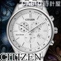 CASIO 時計屋 CITIZEN 星辰 手錶專賣店 AT2140-55A 男錶 白面 不鏽鋼錶帶 光動能 藍寶石玻璃