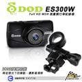 破盤王/台南 DOD ES300W FULL HD 1080P+WDR 行車記錄器↘4990元~SONY感光元件~另有 IS200W LS370W LS400W