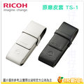 【24期0利率】Ricoh 理光 TS-1 原廠專用皮套 收納袋 收納包 THETA S ThetaM15 公司貨