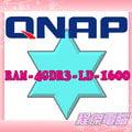 『高雄程傑電腦』QNAP 威聯通 【 RAM-4GDR3-LD-1600 】QNAP專用擴充記憶體 4GB 2年保
