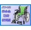 達成醫療 均佳 JW150 鋁合金輕量輪椅 可背折鋁製輪椅