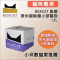 *GOLD*國際貓家BOXCAT《紫標-威力除臭奈 米銀粒子貓砂》12L(10kg)