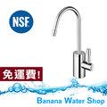 【Banana Water Shop 】 NSF認證 陶瓷鵝頸龍頭 ( 2分 ) 適用各式淨水器/飲水機 ★免運費