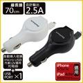 【owltech-kuboq】0.7M 2.5A Micro USB捲線車充-光華成功