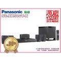 Panasonic 國際牌 SC-XH50GT-K HDMI DVD家庭劇院