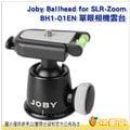 [24期0利率] JOBY BH1-01EN 單眼相機雲台 Ballhead for SLR-Zoom 立福公司貨 BH1 雲台 GP3