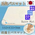 【免運】日本Fujiwara NEW第二代珪藻土足乾浴墊/地墊/腳踏墊/日本原裝進口/日本製/現貨