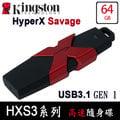 Kingston 金士頓 HXS3/64G USB 3.1 高速隨身碟 (HyperX Savage) HXS3/64GB