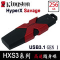 Kingston 金士頓 HXS3/256G USB 3.1 高速隨身碟 (HyperX Savage) HXS3/256GB