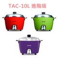 進階版 紅或綠 【大同】《TATUNG》10人份◆不鏽鋼內鍋 電鍋《TAC-10L-CR/TAC-10L-CG/TAC-10L-CU》