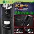 《綠野山房》FENIX 赤火 UC30 XM-L2 充電 LED手電筒 戶外小直手電筒 USB充電 最高亮度960流明 黑 FE FENIX UC30