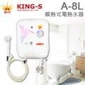 【有燈氏】鑫司★瞬熱式 電熱水器 A8L 五段調溫 瞬間加熱 套房適用【A-8L/KS3DL】