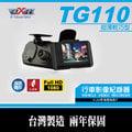 【真黃金眼】X戰警TG-110行車記錄器 /TG110台灣製造保固兩年