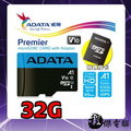 『高雄程傑電腦』ADATA威剛 32G 32GB microSDHC UHS-I U1 Class10 micro SD 記憶卡
