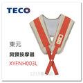 【父親最佳好禮】TECO東元肩頸按摩器XYFNH003L舒壓按摩拍打好幫手!