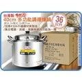 海神坊=台灣製 牛88 40cm 多功能調理煉鍋 煉雞湯 滴雞精 坐月子餐 湯鍋 #304 雙耳 附蓋 4pcs 36L