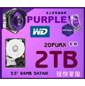 『高雄程傑電腦』威騰 WD 2TB 2T 紫標 監控碟 內接式桌上型硬碟 3.5吋 64MB (20PURX)