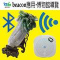 【四月兄弟經銷商】省電王 Beacon iBeacon設備 藍芽4.0 展場定位 博物館展覽應用