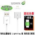 免費i線套 WSKEN 智能金屬磁性 標準版(單頭) 磁吸式充電線 防塵塞 磁吸線 磁扣 磁力/iPhone 7 plus/I7+/iPhone 6/6s plus/5/5s/5c