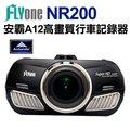 FLYone NR200 安霸A12行車紀錄器 178度超廣角超高畫質